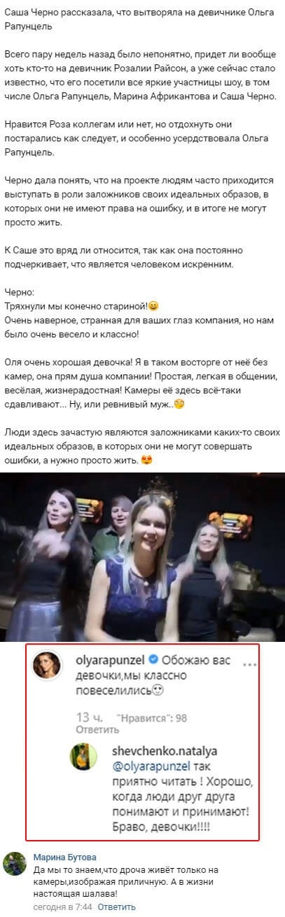 Ольга Рапунцель без камер оторвалась на девичнике Розалии Райсон