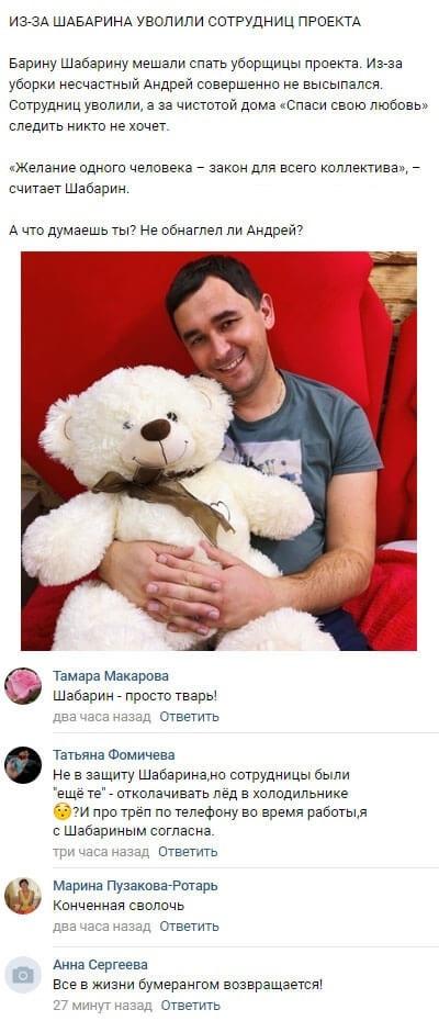 По вине Андрея Шабарина уволили несколько сотрудниц