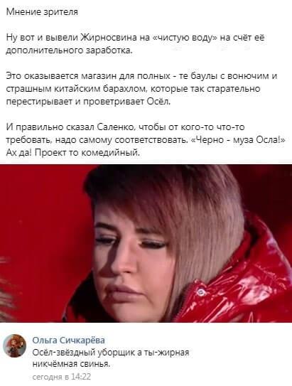 Зрители раскрыли дополнительный доход Александры Черно