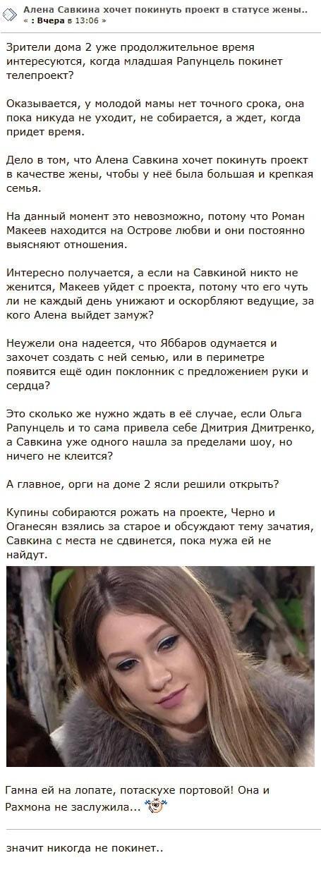 Алена Савкина назвала условие при котором готова покинуть проект