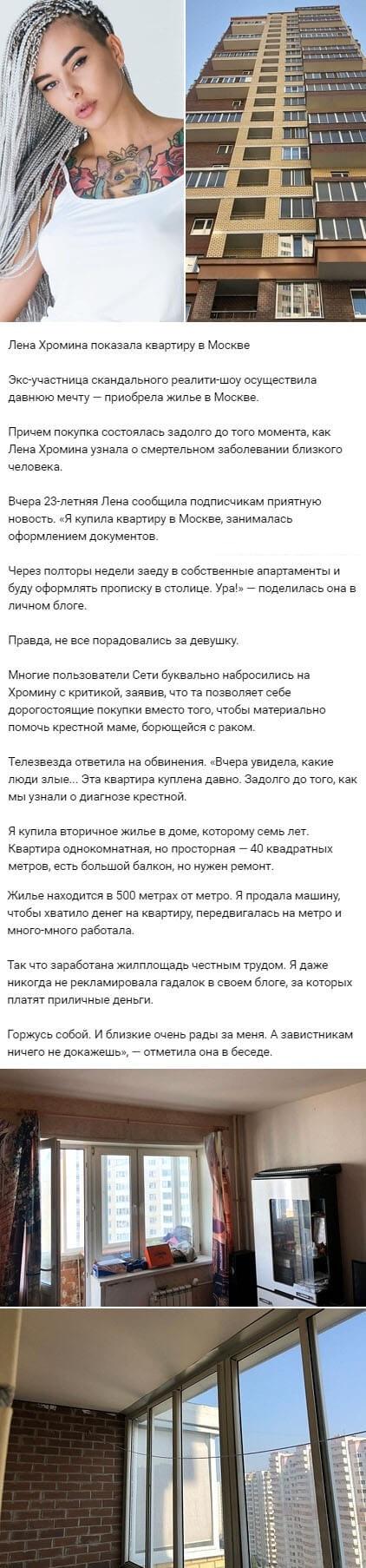 Елена Хромина купила квартиру и готовится к переезду