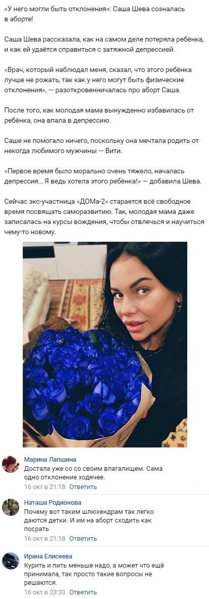 Александра Шева созналась, что совершила недавно аборт