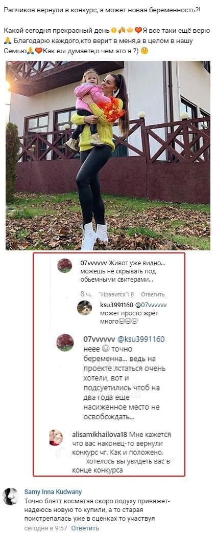Ольге Рапунцель удалось разжалобить руководство Дома-2