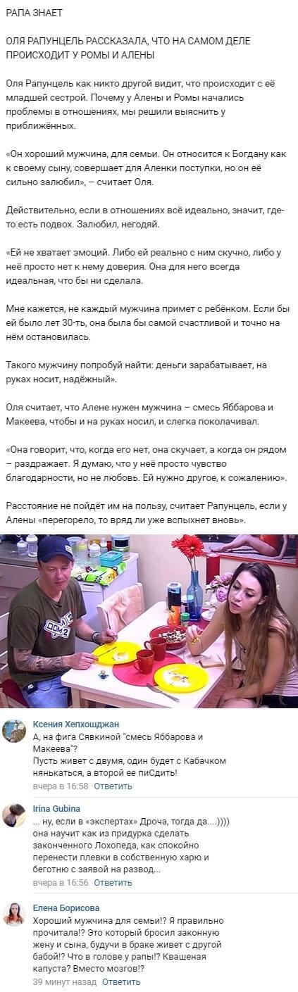 Ольга Рапунцель рассказала, что творится между Аленой Савкиной и Романом Макеевым
