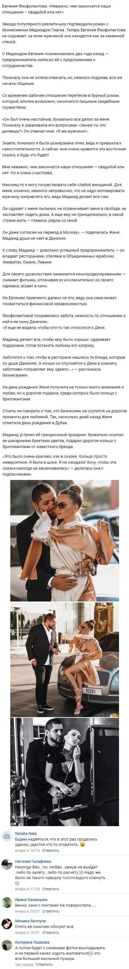 Евгения Феофилактова показала своего нового богатого возлюбленного