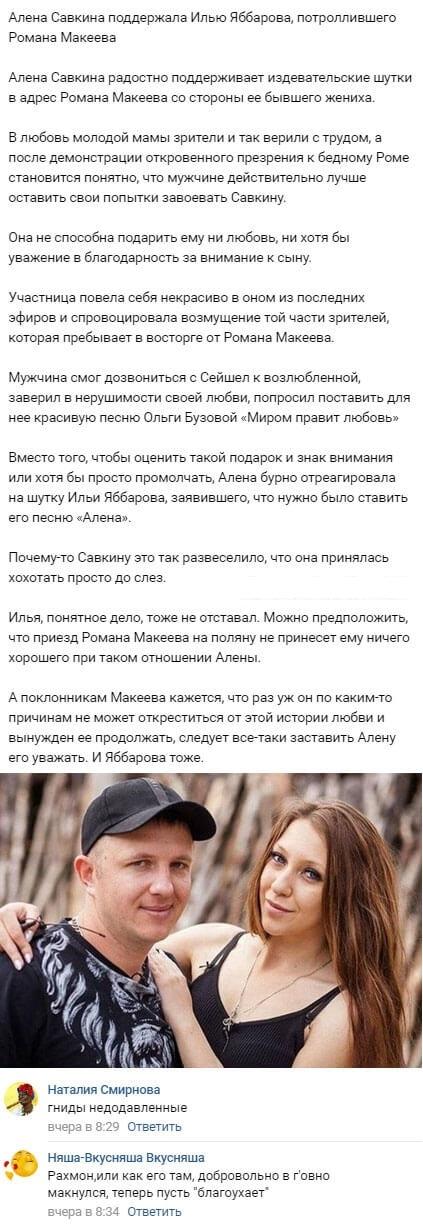 Алена Савкина поддержала травлю Романа Макеева