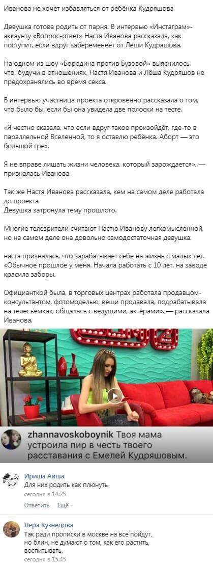 Анастасия Иванова не планирует избавляться от ребёнка Алексея Кудряшова