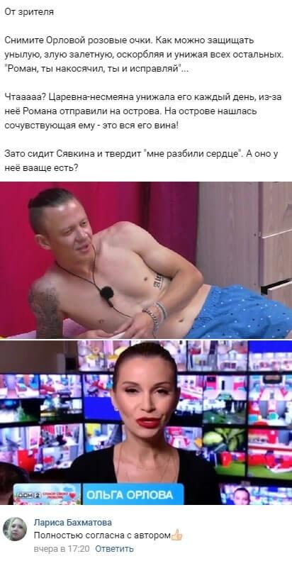 Ольге Орловой открыли глаза на Алену Савкину