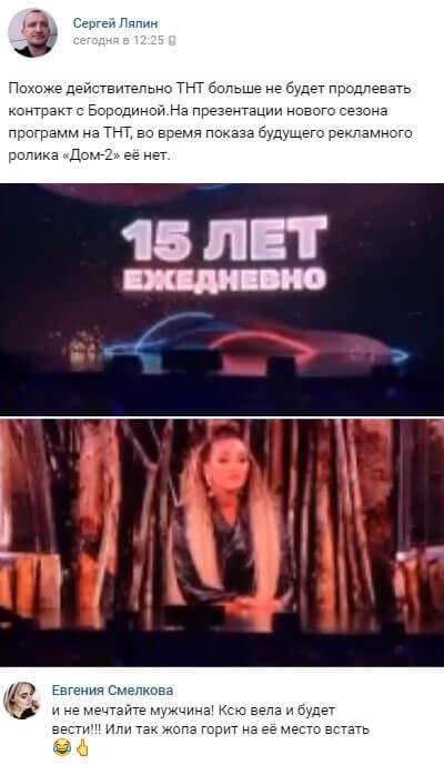 Ксению Бородину вероятно уволят уже после Нового года