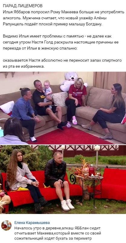 Илья Яббаров начал диктовать Роману Макееву свои требования