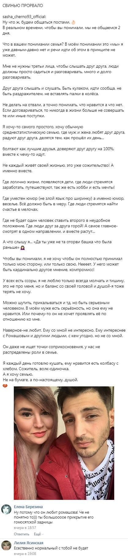 Брак Александры Черно трещит по швам