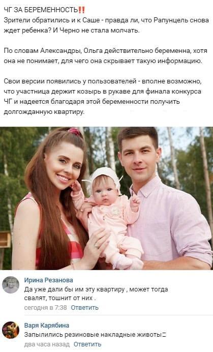 Александра Черно выдала секрет Ольги Рапунцель