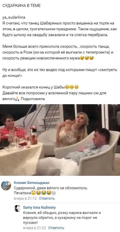 Ольга Сударкина переключилась на Розалию Райсон