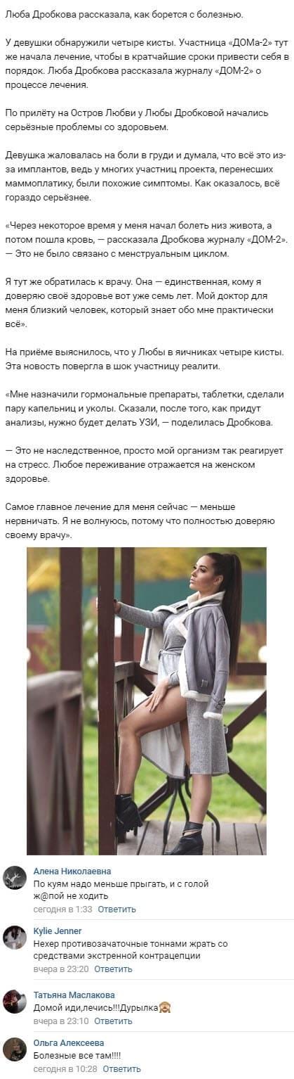 Любовь Дробкова повергла в шок гинеколога со своими проблемами