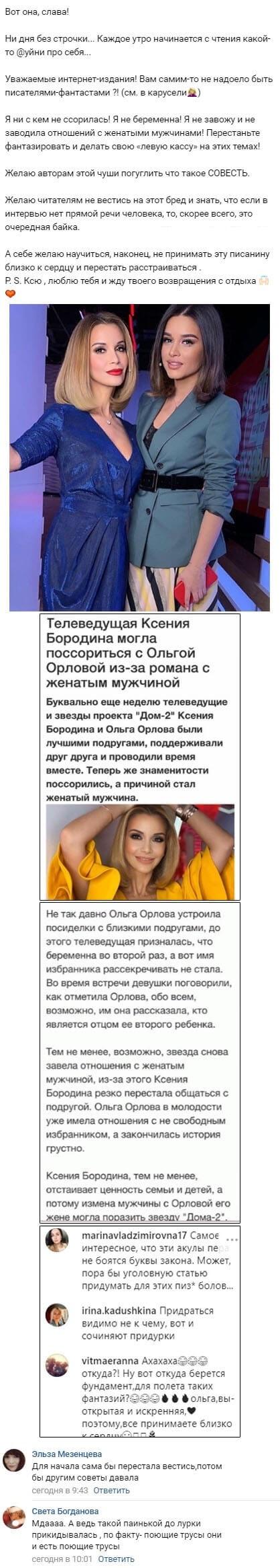 Ольге Орловой приписали беременность от женатого мужчины
