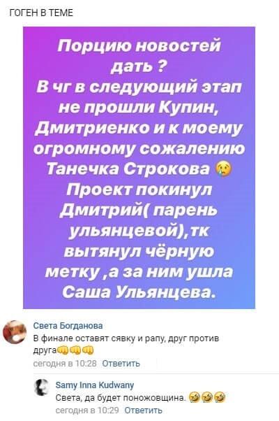 Дмитрия Дмитренко вновь выкинули из конкурса