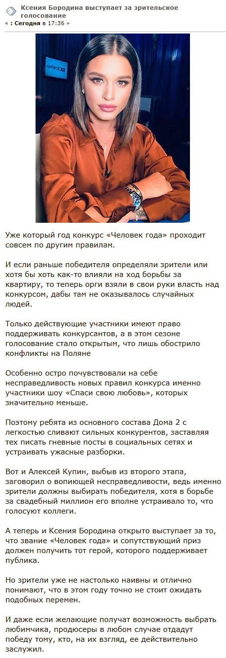 Ксения Бородина изменила правила конкурса Человек года