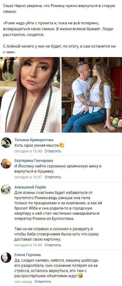 Александра Черно стала врагом Алены Савкиной