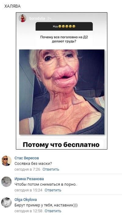 Ксения Бородина рассказала почему Алена Савкина сделала себе грудь