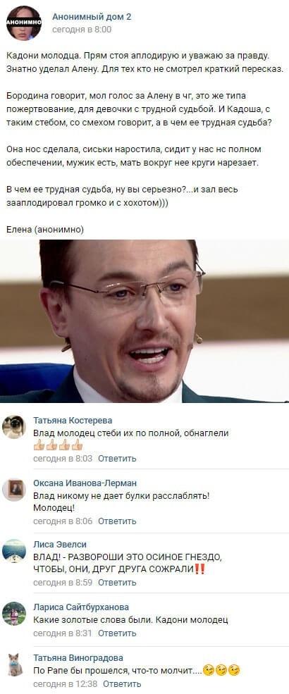 Влад Кадони жестко высказался в адрес Алены Савкиной