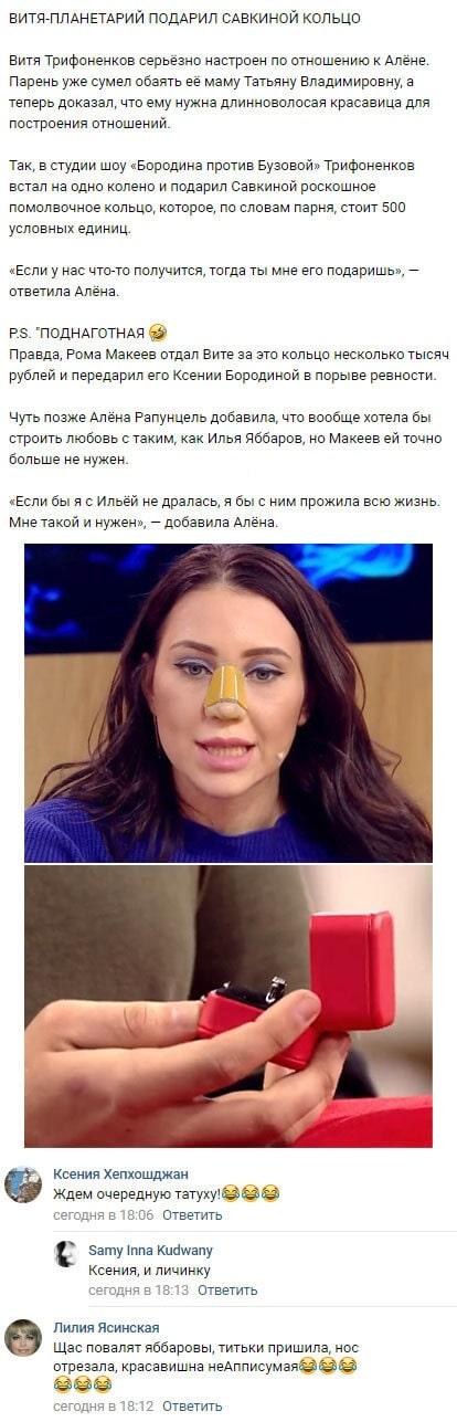 Алена Савкина получила в подарок роскошное кольцо