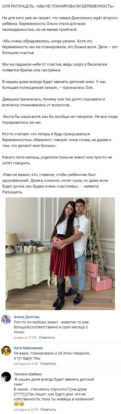 Ольга Рапунцель раскрыла правду о своей беременности
