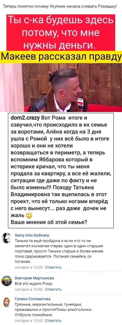 Роман Макеев рассказал всю правду об Алене Савкиной и Татьяне Григорьевской