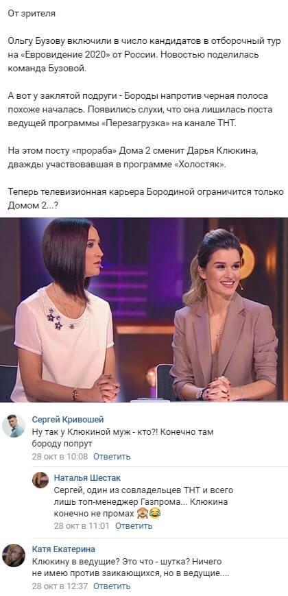 Ксения Бородина лишилась очередной работы на ТВ