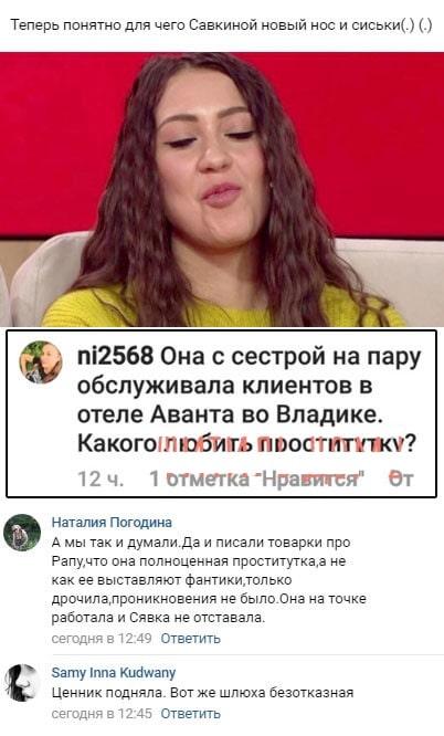 Свежий компромат на Алену Савкиной и Ольгу Рапунцель