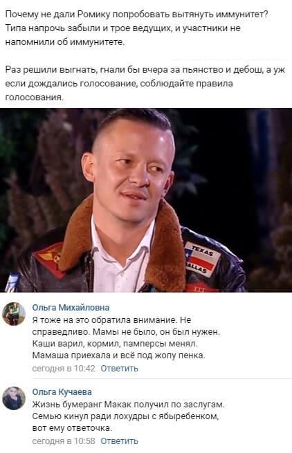 Ведущие подставили Романа Макеева на недавнем голосовании