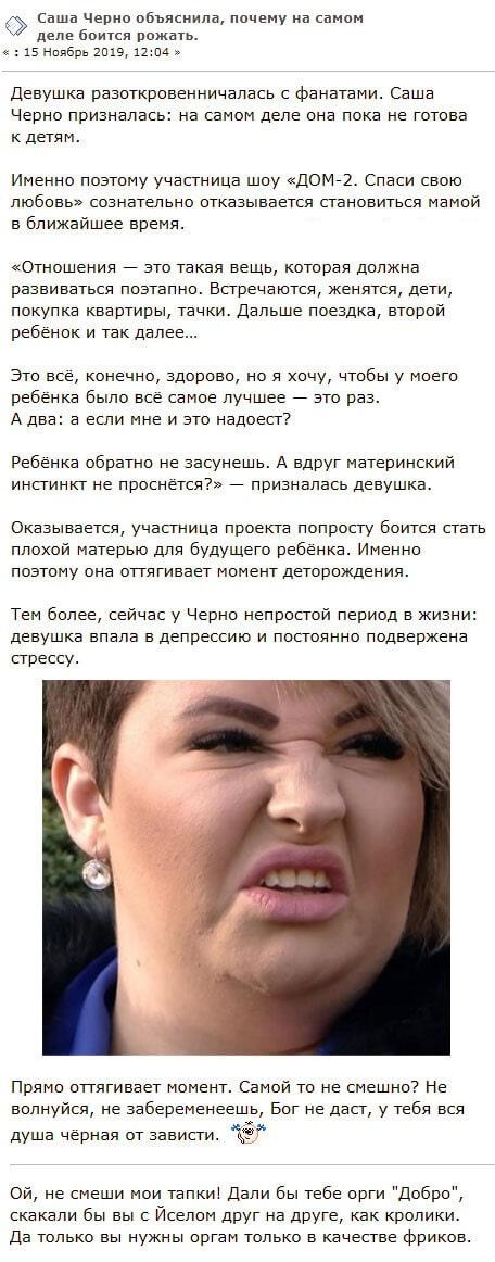Александра Черно больше не спешит беременеть