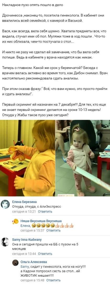 Зрители посчитали срок беременность Ольги Рапунцель
