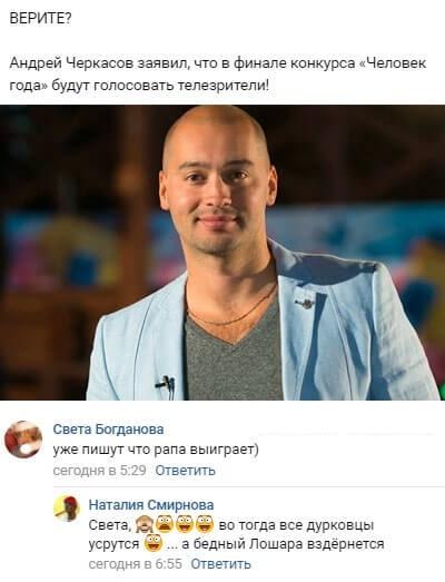 Андрей Черкасов подтвердил новые правила в конкурсе Человек Года