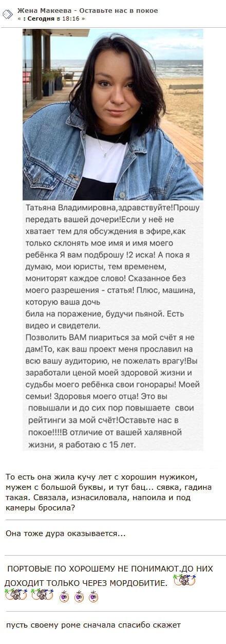 Алене Савкиной угрожают судебным разбирательством