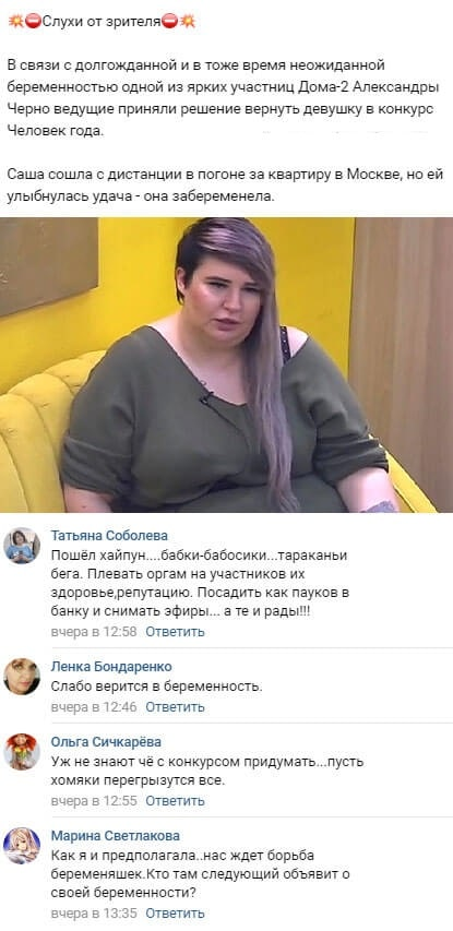 Ведущие сделали щедрый подарок забеременевшей Александре Черно