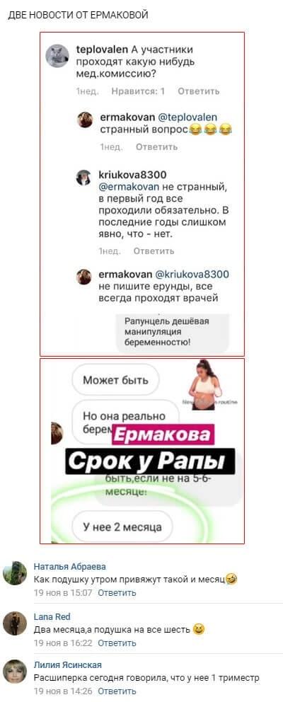 Реальный срок беременности Ольги Рапунцель
