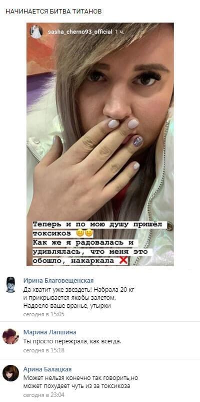 Александра Черно столкнулась с негативными последствиями беременности