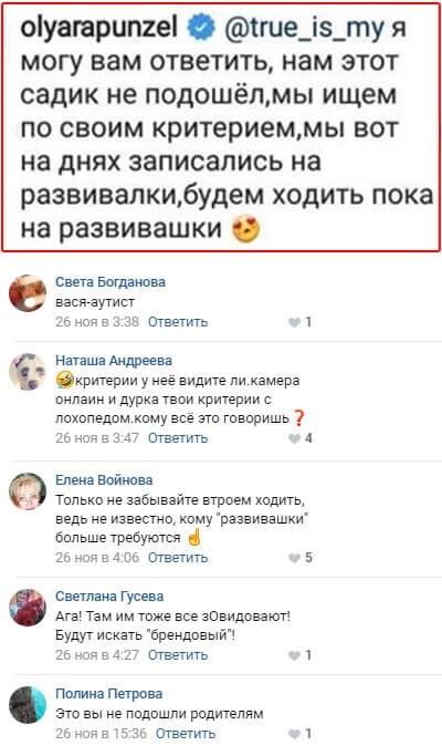 Ольга Рапунцель отказались отдавать дочь в детский сад