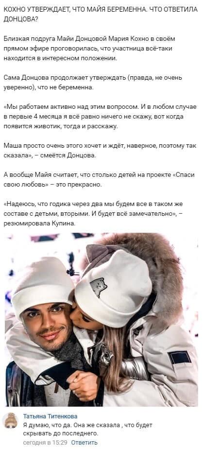 Майя Донцова ответила на слухи о своей беременности