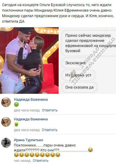 Мондезир Свет-Амур сделал предложение Юлии Ефременковой