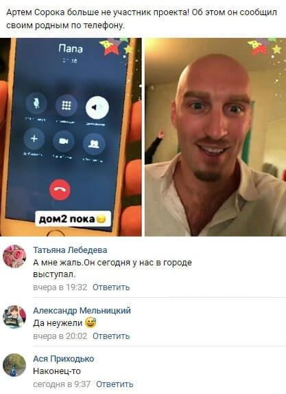 Артем Сорока покинул проект