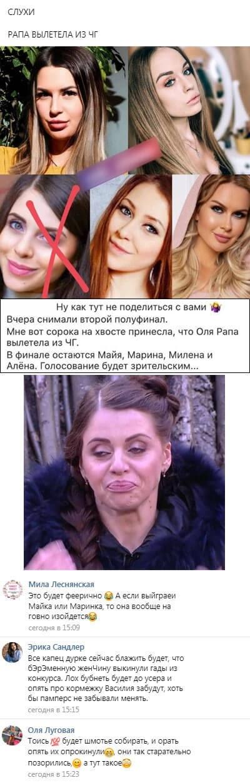 Ольга Рапунцель потерпела очередное разгромное поражение