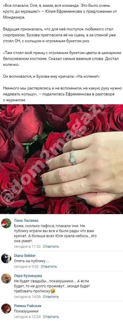 Юлия Ефременкова показала фото обручального кольца