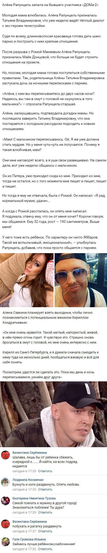 Алена Савкина закрутила новый роман