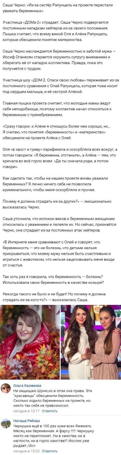Александра Черно сделала крайними Ольгу Рапунцель и Алёну Савкину