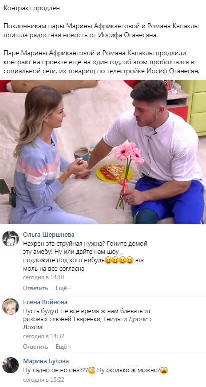 Роман Капаклы и Марина Африкантова продлили контракт с руководством