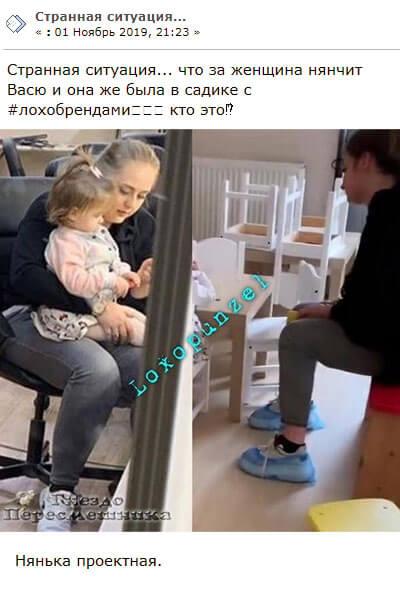 В сеть попало фото няни, которую Ольга Рапунцель прячет от камер