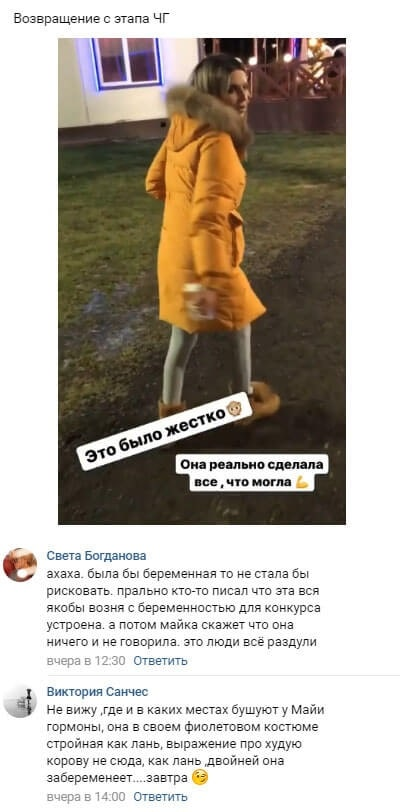 Майю Донцову разоблачили прямо перед финалом конкурса