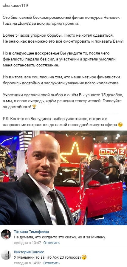 Андрей Черкасов в шоке от финала конкурса Человек Года