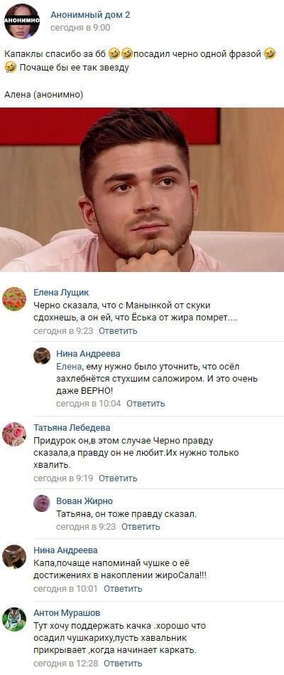 Роману Капаклы мастерски заткнул оборзевшую Александру Черно